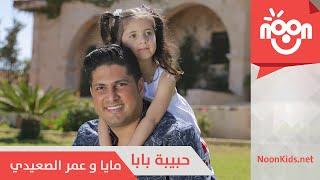 عمر الصعيدي و مايا الصعيدي - حبيبة بابا | Omar & Maya Alsaidie - Habeebet Baba