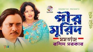 Momtaz Ft. Roshid Sharkar - Pir Murid | Pala Gan | Soundtek