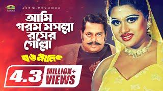 Bangla Movie Item Song | Ami Ghorom Mosolla Rosher Golla | ft Nasrin | by Momtaj | Boro Malik