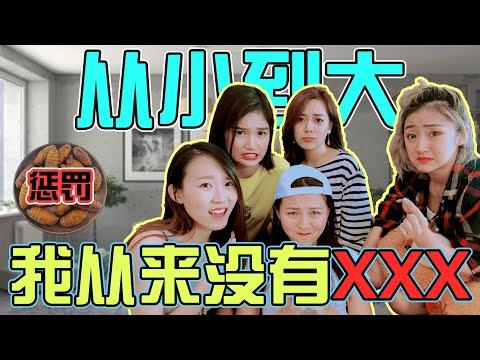 Xxx Mp4 【HXA挑战】从小到大我从来没有XXX!挑战输了就要吃虫! 3gp Sex