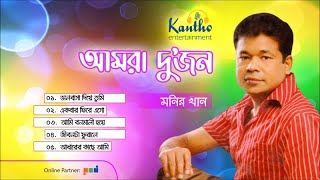 Monir Khan - Amra Dujon | Full Audio Album | Kantho Entertainment