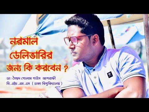 Xxx Mp4 নরমাল ডেলিভারির জন্য কি করবেন New Bangla Video 2018 CHANNEL 69 3gp Sex
