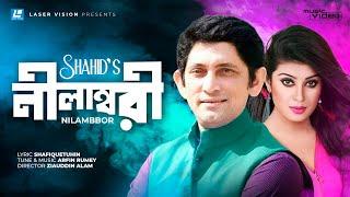 Nilambori By Shahid   Bangla Music Video   Laser Vision