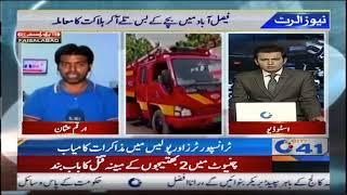 فیصل آباد میں بچے کے بس تلے آکر ہلاکت کا معاملہ