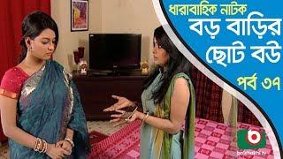 Bangla Natok   Boro Barir Choto Bou EP-37   Shampa Reza, Gazi Rakayet, Tamalika Karmakar