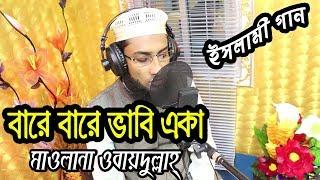 Bangla Islamic Song 2018 | Bare Bare Vabi Eka | Qari Hafez Maulana Obydullah