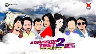 Admission Test 2 | Ep 02 | Toya | Mamo | Tawsif | Tamim | Zaki | Fs Nayeem | Jovan | Bangla Natok