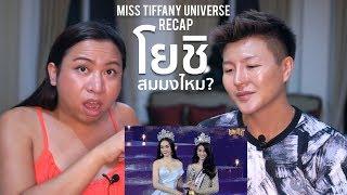 miss tiffany universe 2017 l โยชิ สมควรมงไหม? l Bryan Tan