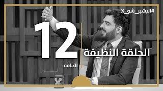 البشير شو اكس - AlbasheershowX / الحلقة الثانية عشر - الحلقة النظيفة