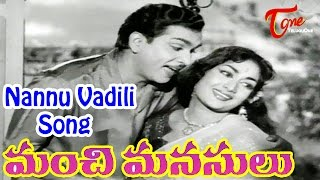 Manchi Manasulu Movie Songs | Nannu Vadili Neevu Polevule Video Song | ANR, Savitri