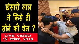 Video :खेसारी लाल ने इस आदमी को निकाल कर दे दी सोने की चेन  | Khesari Lal Yadav | Bindaas Bhojpuriya