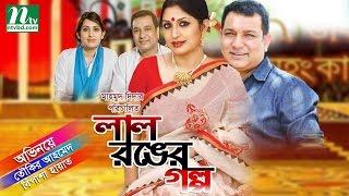 Bangla Natok Lal Ronger Golpo (লাল রঙের গল্প) | Tauqir & Bipasha | Directed by Mahmud Didar
