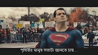 Batman v Superman: Dawn of Justice (2016) Trailer with Bangla Subtitle - Symon Alex