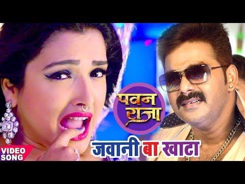 Xxx Mp4 जवानी बा खाटा Jawani Bhail Ba Khata Stage Show Pawan Singh Aamrapali Bhojpuri DJ 3gp Sex