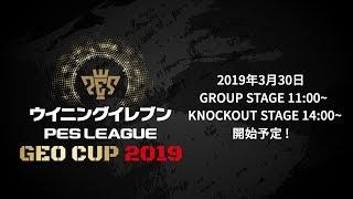 ウイニングイレブン GEO CUP 2019/決勝大会