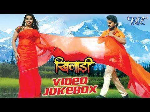Xxx Mp4 खिलाडी Khiladi Video JukeBOX Khesari Lal Bhojpuri Hot Songs 2016 New 3gp Sex