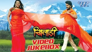 खिलाडी - Khiladi - Video JukeBOX - Khesari Lal - Bhojpuri Hot Songs 2016 new