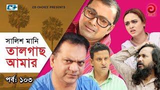 Shalish Mani Tal Gach Amar | Episode - 103 | Bangla Comedy Natok | Siddiq | Ahona | Mir Sabbir