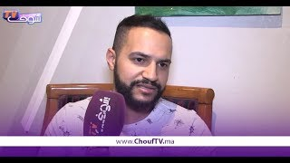 الفنان عصام سرحان: الاشتغال في الملاهي الليلية ماشي عيب