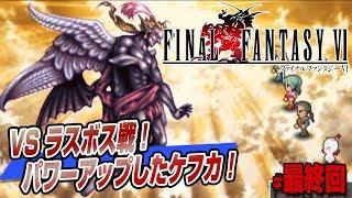 【FF】FINAL FANTASY Ⅵにチャレンジ最終回【6】