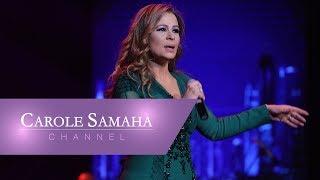 Carole Samaha - Fi El Wakt El Ghalat Live Misr Opera House 2017 / في الوقت الغلط دار الأوبرا ٢٠١٧
