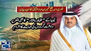 Why Saudi Arabia, UAE, Egypt, Bahrain cut ties to Qatar? All you need to know | 24 News HD