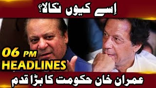 News Headlines | 06:00 PM | 19 Sep 2018 | Lahore Rang