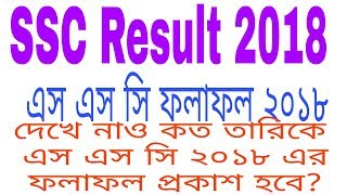 S.S.C Result 2018 published  | probability date of SSC Result 2018 | SSC Result published 2018 |