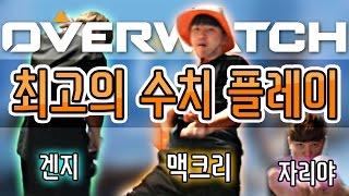 [오버워치] 최고의 수치 플레이 2탄 [얍얍] | Overwatch Moments