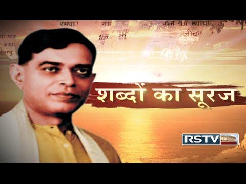 Virasat - Ramdhari Singh 'Dinkar'