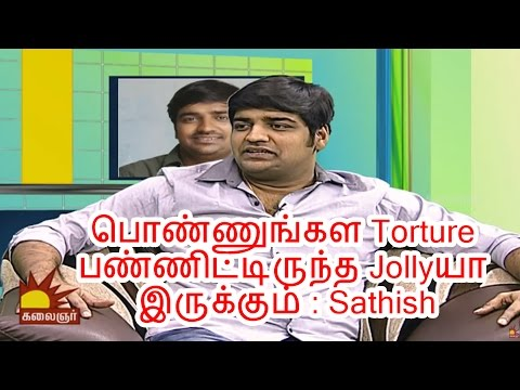 It is nice to torture Girls : Sathish Exclusive Interview on Kalaignar TV