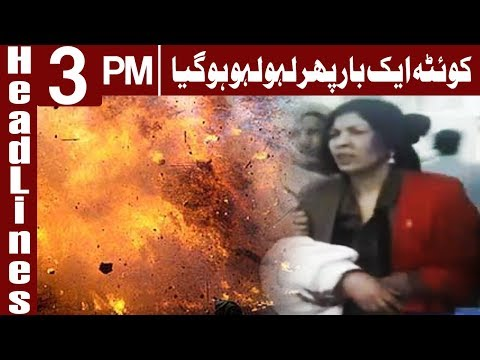 Xxx Mp4 Blast In Quetta Made City Scary Headlines 3PM 17 December 2017 Express News 3gp Sex