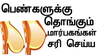 பெண்களுக்கு தொங்கும் மார்பகங்கள் சரி செய்ய Natural Remedies For Firming Sagging Breasts In Tamil