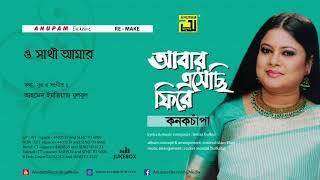 O Sathi Amar   ও সাথী আমার   Abar Esechi Firey   Kanak Chapa   Audio Song