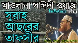 Allama Delwar Hossain Saidi Bangla waz. সুরাহ আছরের তাফসীর।
