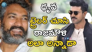 Rajamouli Comments on Dhruva Theatrical Trailer | Ready2Release.com