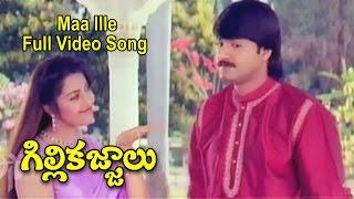 Maa Ille Full Video Song | GilliKajjalu | Srikanth | Raasi | Meena | ETV Cinema