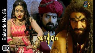 Swarnakhadgam | 12th January 2019   | Full Episode No 56 | Sanjjanaa Galrani | Poonam Kaur