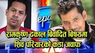 रामकृष्ण ढकाल विवादित बिषयमा शिव परियारको कडा जवाफ हेर्नुहोस भिडियो |Ramkrishna dhakal in nepal idol