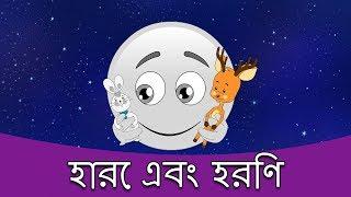 খরগোশ এবং হরিণ - Bangla Golpo গল্প | Bangla Cartoon | Thakurmar Jhuli | Rupkothar Golpo রুপকথার গল্প