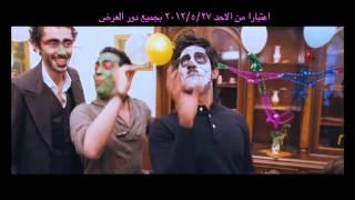 اغنيه هاو هاو/  فيلم حصل خير/ جنا / محمد رمضان / قمر