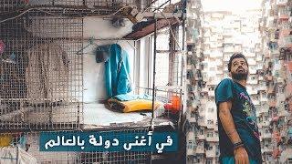 ناس عايشيين في قفص في أغنى دولة بالعالم!
