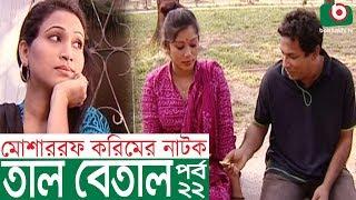 Bangla Comedy Natok | Tal Betal | EP 22 | Mosharraf Karim, Hillol, Jenny, Mim