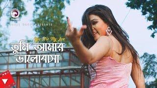 You Are My Love | তুমি আমার ভালোবাসা | Movie Scene | Mahiya Mahi