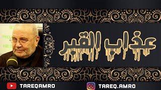 عذاب القبر \\ الدكتور محمد راتب النابلسي