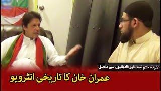 Imran Khan Talking about Ahmadi