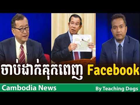 Xxx Mp4 Khmer Hot News RFA Radio Free Asia Khmer Night Sunday 09 24 2017 3gp Sex