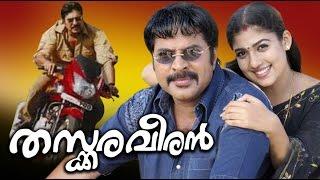 Thaskaraveeran 2005 Malayalam Full Movie | Mammootty | Nayanthara | Malayalam Movies Online