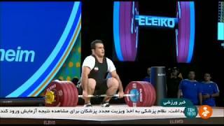 Iran Athletes in IWF 2017 USA ورزشكاران ايراني در مسابقات وزنه برداري آمريكا