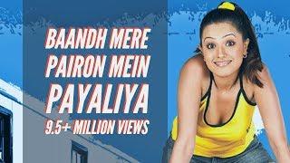 Bandh Mere Pairon Mein (Promotional Cut) Koi Aap Sa (HD)